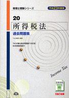 <<政治・経済・社会>> 平23 所得税法 過去問題集 / TAC税理士講座