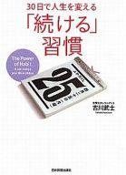 <<政治・経済・社会>> 30日で人生を変える 「続ける」習慣 / 古川武士