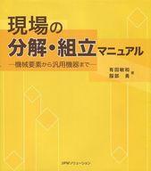 <<産業>> 現場の分解・組立マニュアル-機械要素から / 有田敏和
