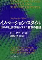 <<産業>> イノベーション・スタイル 日米の社会技術の相違 / S・J・クライン
