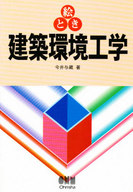 <<産業>> 絵とき建築環境工学 / 今井与蔵