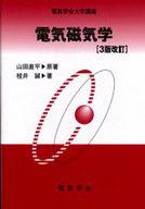 <<産業>> 電気磁気学 3版改訂 / 桂井誠