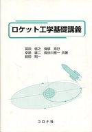 <<産業>> ロケット工学基礎講義 / 冨田信之
