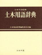<<産業>> 土木用語辞典 / 編集委員会