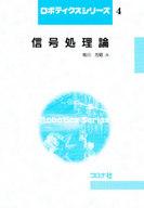 <<産業>> 信号処理論 / 牧川方昭