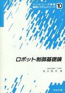 <<産業>> ロボット制御基礎論 / 吉川恒夫