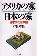 <<産業>> アメリカの家・日本の家 / 戸谷英世