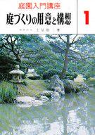 <<趣味・雑学>> 庭づくりの用意と構想 庭園入門講座 1 / 上原敬二