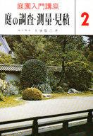 <<趣味・雑学>> 庭の調査・測量・見積 庭園入門講座 2 / 上原敬二