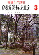 <<趣味・雑学>> 庭樹解説・植栽・用途 庭園入門講座 3 / 上原敬二