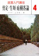 <<趣味・雑学>> 剪定・生垣・庭樹各論 庭園入門講座 4 / 上原敬二
