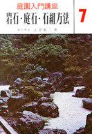 <<趣味・雑学>> 岩石・庭石・石組方法 庭園入門講座 7 / 上原敬二
