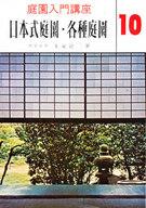 <<趣味・雑学>> 日本式庭園・各種庭園 庭園入門講座 10 / 上原敬二