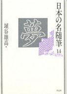 <<エッセイ・随筆>> 日本の名随筆 (14) 夢 / 埴谷雄高