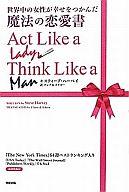 <<生活・暮らし>> 世界中の女性が幸せをつかんだ魔法の恋愛書 / S・ハーベイ