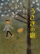 <<児童書・絵本>> うさぎの庭 / 広瀬寿子