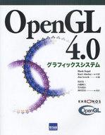 <<科学・自然>> OpenGL4.0グラフィックスシステム / M・シーガル
