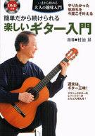 <<趣味・雑学>> 簡単だから続けられる 楽しいギター入門 / 村治昇