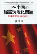 <<政治・経済・社会>> 在中国の経営現地化問題-多国籍企業現地化 / 薛軍