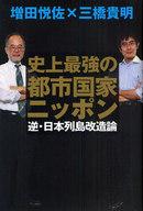 <<政治・経済・社会>> 史上最強の都市国家ニッポン-逆・日本列島 / 増田悦佐