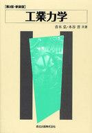 <<産業>> 工業力学 第3版 新装版 / 青木弘