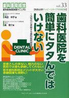 <<科学・自然>> 歯科医院を簡単にタタんではいけない / 角田祥子
