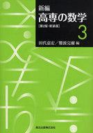 <<科学・自然>> 新編 高専の数学 3 第2版 新装版 / 田代嘉広