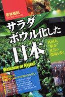 <<政治・経済・社会>> サラダボウル化した日本 / 若林亜紀