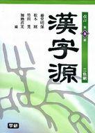 <<語学>> 漢字源 改訂第5版 / 藤堂明保