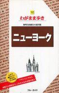 <<歴史・地理>> ブルーガイドわがまま歩き 12 ニューヨーク 第9版