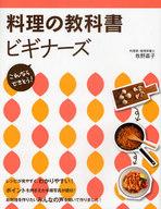 <<生活・暮らし>> 料理の教科書ビギナーズ / 牧野直子