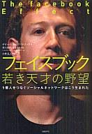 <<エッセイ・随筆>> フェイスブック 若き天才の野望 5億人をつなぐソーシャルネットワークはこう生まれた / デビッド・カークパトリック