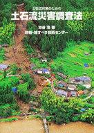 <<科学・自然>> 土石流対策のための土石流災害調査法 / 池谷浩