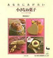 <<料理・グルメ>> あなたにあげたい小さなお菓子-ラッピングアイデア付き / 田辺泰子