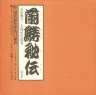 <<趣味・雑学>> 蘭チュウ秘伝 / 石川亀吉/大郷房次郎