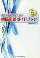 <<科学・自然>> 認定 病態栄養専門師のための 病態栄養ガイドブック 改訂第3版 / 日本病態栄養学会