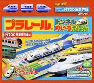 <<児童書・絵本>> プラレール トンネル N700系新幹線編 / タカラトミー