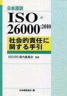 <<産業>> ISO26000:2010社会的責任に関する手引 / ISO/SR国内委員
