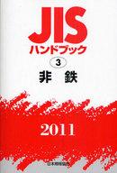 <<産業>> 非鉄 11 JISハンドブック 3