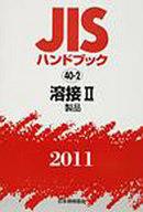 <<産業>> 溶接 2 製品 11 JISハンドブック 40-2