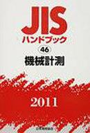 <<産業>> 機械計測 11 JISハンドブック 46