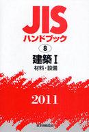 <<産業>> 建築 1 材料・設備 11 JISハンドブック 8