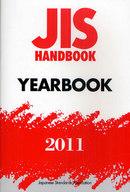 <<産業>> YEARBOOK 11 JISハンドブック