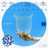 <<芸術・アート>> 空気の器の本 / トラフ建築設計事務所
