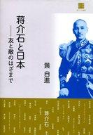 <<歴史・地理>> 蒋介石と日本~友と敵のはざまで / 黄自進