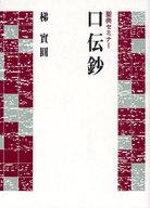 <<宗教・哲学・自己啓発>> 聖典セミナー 口伝鈔 / 梯實圓