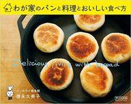 <<生活・暮らし>> わが家のパンと料理とおいしい食べ方 / 徳永久美子