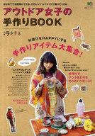<<趣味・雑学>> アウトドア女子の手作りBOOK