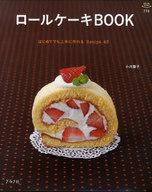 <<料理・グルメ>> ロールケーキBOOK / 小川聖子