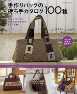 <<ファッション>> 手作りバッグの持ち手カタログ 100種